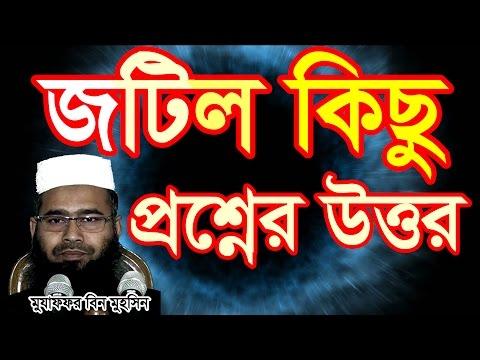 Bangla Waz 2017 Jotil Kichu Proshner Uttor by Mujaffor bin Mohsin | Islamic Waz | Free Bangla Waz