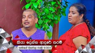 කෝලම් කරන්න මේක පාර්ලිමේන්තුවද ? | Kiya Denna Adare Tharam | Sirasa TV Thumbnail