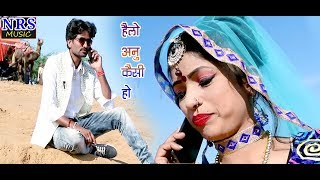 हैलो अनु कैसे हो II Helo Anu Kese Ho II puskar mela song 2019