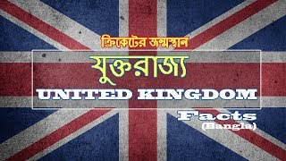 Interesting Facts about United Kingdom in Bengali