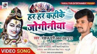 VIDEO हर हर कहीके जोगीनीया Pankaj Puri शिव चर्चा निर्गुण भजन कहां बानी हमरो माहादेव भोजपुरी निर्गुण