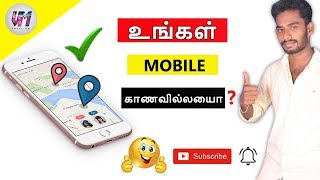 How to trace stolen mobile in tamil tutorial