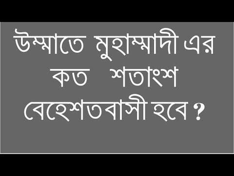How Many Percent of The Umma Mohammadi Will Be Paradise  Bangla Hadth  Bukhari Sharif in Bangla MP3