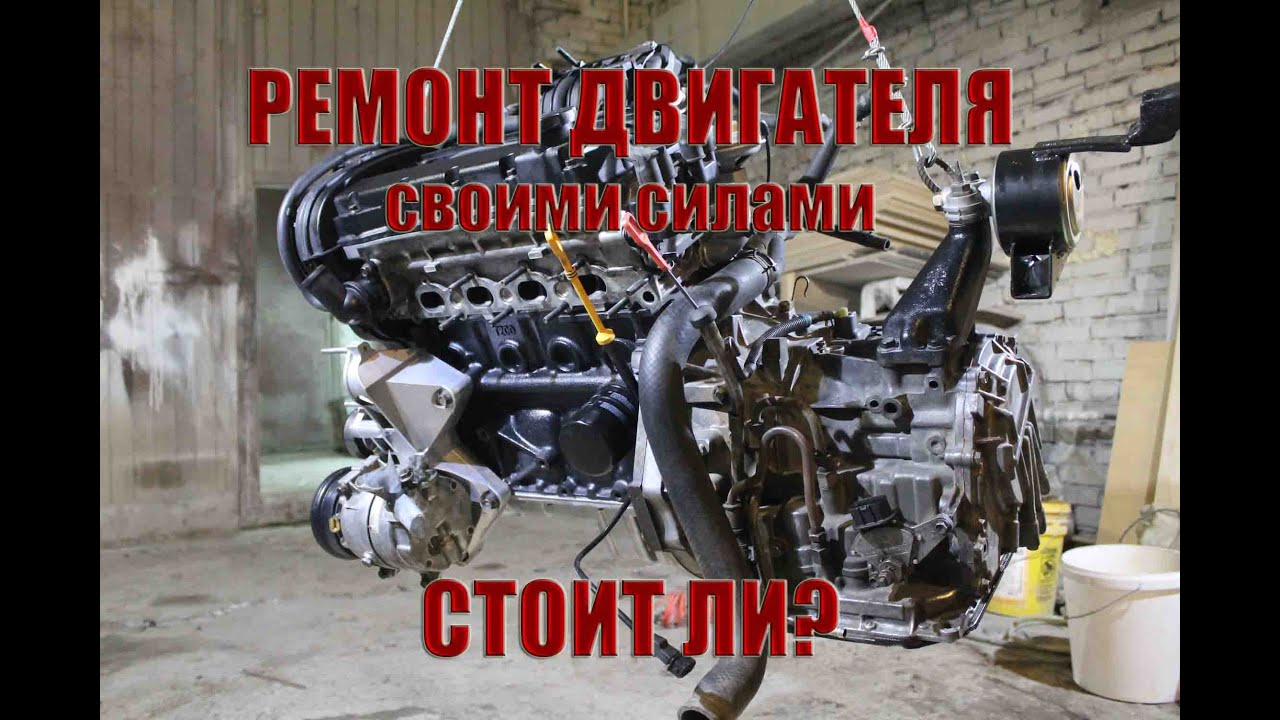 Ремонт двигателя своими руками фото фото 412