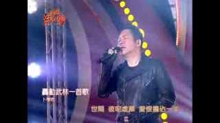 2014.02.23 超級紅人榜 卜學亮-轟動武林一首歌