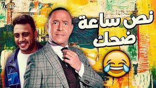 نص ساعة من الضحك المتواصل مع اشرف عبدالباقي ونجوم مسرح مصر ? | مش هتقدر تبطل ضحك??