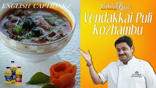 Venkatesh Bhat makes Vendakkai Puli Kozhambu |  vendakkai puli kolumbu recipe in Tamil