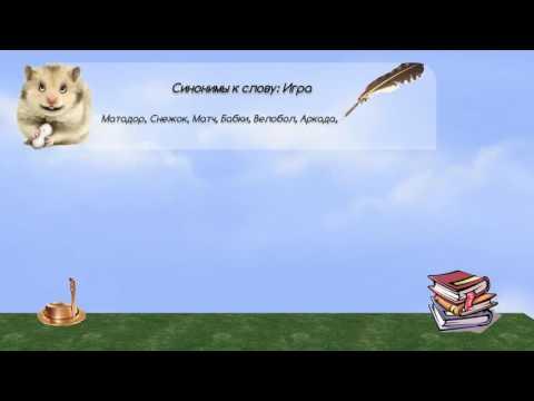 Синонимы к слову игра в видеословаре синонимов онлайн