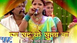 Download Hindi Video Songs - हम सट के ना सुतब - Hum Sat Ke Sutab Na - Tara Rani - Bhojpuri Nach Program 2015 new