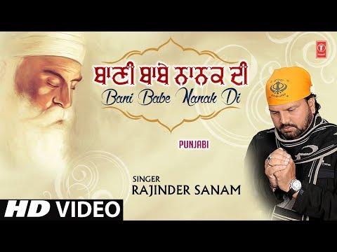 Bani Babe Nanak Di I RAJINDER SANAM I Punjabi Devotional Song I New Latest Full HD Video Song
