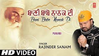 Bani Babe Nanak Di I RAJINDER SANAM I Punjabi Devotional Song I New Latest Full HD Song