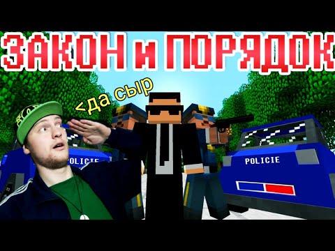 ЗАКОН И ПОРЯДОК - Майнкрафт Приколы Машинима РЕАКЦИЯ