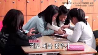 다문화 실천사례 교육자료 부문 최우수(이정수 선생님)