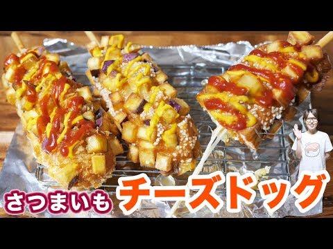 【新大久保】さつまいものチーズドッグ!サツマイモレラの作り方【kattyanneru】