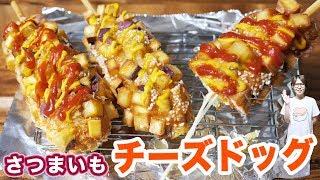 【新大久保】さつまいものチーズドッグ!サツマイモレラの作り方【kattyanneru】 thumbnail