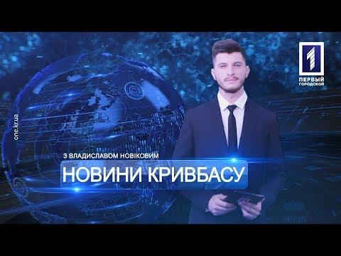 Первый Городской. Кривой Рог: «Новини Кривбасу» 22 серпня 2019
