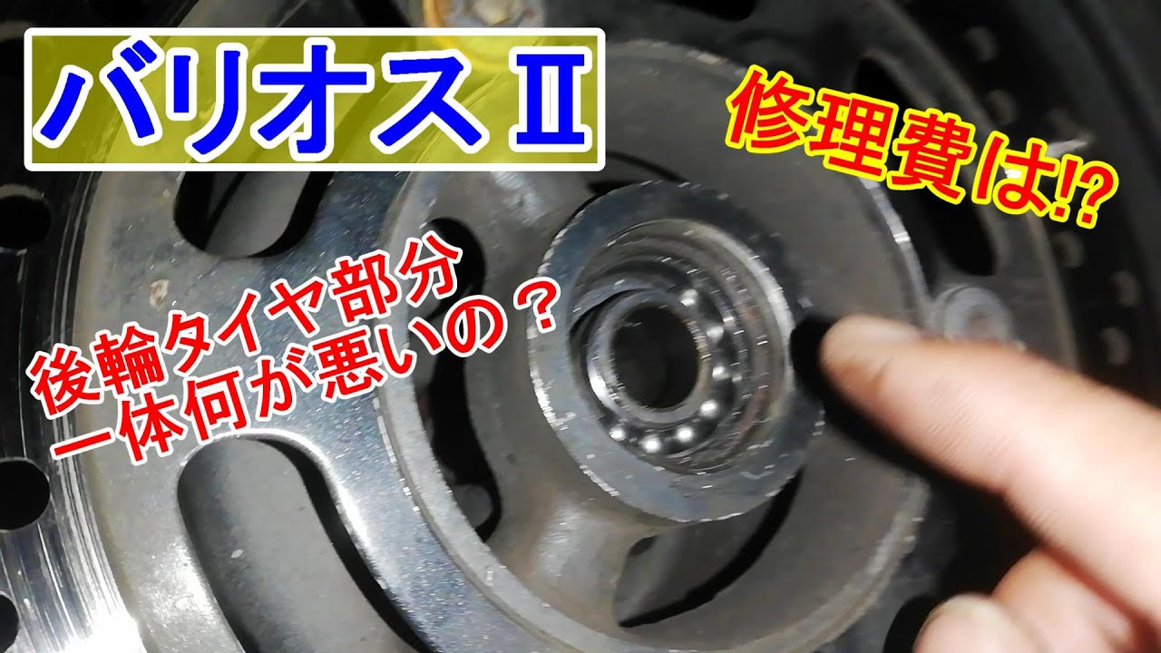 【バリオス2】ボールベアリング・ダストシール破損【整備】