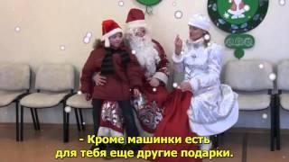 Мечты сбываются (Минск, Беларусь)(Мальчик Дима верил в то, что существует Дед Мороз, который знает жестовый язык. На видео их встреча и радость..., 2016-01-09T18:44:51.000Z)