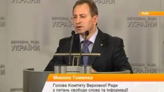 Украина может заблокировать трансляцию агрессивных российских телеканалов
