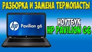 Разборка и замена термопасты на ноутбуке HP Pavilion G6 disassembly(В видео показано как разобрать, почистить и заменить термопасту на ноутбуке HP Pavilion G6 и похожих моделях ..., 2015-12-25T21:13:42.000Z)
