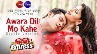 "Awara Dil Mo Kahe   Romantic Song of ""Love Express"" Releasing 28th December 2018   Human & Nibedita"