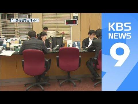 기준금리 인상…주택담보대출 이자 부담 줄이려면? / KBS뉴스(News)