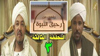 رشفات من رحيق النبوة الحلقة (3) - الأسوة الحسنة - الدكتور صلاح الدين البدوي الخنجر