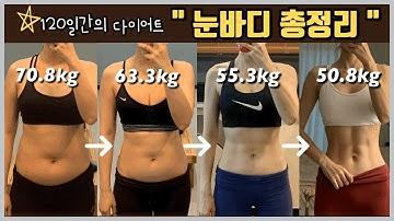 총 20kg감량 | 120일간의 다이어트 눈바디 총정리 (복근, 몸무게, 체지방률 변화)