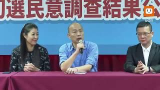 0715國民黨民調結果公布1100(二)