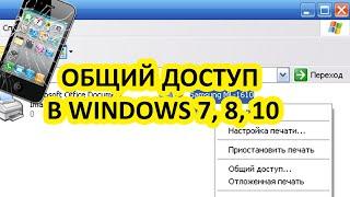 как открыть общий доступ к папке по сети в Windows 7