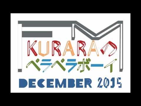 FM KURARAのペラペラボーイ Dec.2015