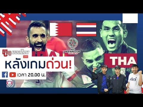 ตูดูบอลไทย LIVE -'หลังเกมส์ไทย-บาห์เรน' (10-01-2019)