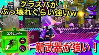 【スプラトゥーン2】新技 グラビティスパイクがヤバいww~新武器 スプラマニューバーが強い!~【Splatoon2】 thumbnail