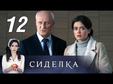 Сиделка. 12 серия (2018) Остросюжетная мелодрама @ Русские сериалы