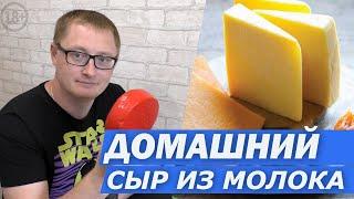 Домашний сыр из коровьего молока Рецепт сыра в домашних условиях УДАЧНЫЙ ЭКСПЕРИМЕНТ