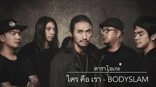 ใคร คือ เรา - bodyslam | คาราโอเกะ ( Cover Karaoke )