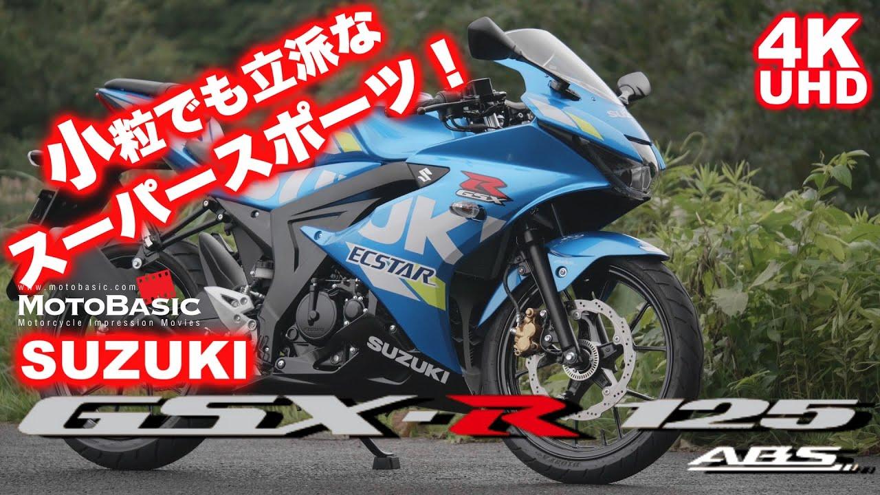 小粒でも立派なスーパースポーツ!スズキ・GSX-R125ABS・バイク試乗レビュー SUZUKI GSX-R125 ABS TEST RIDE