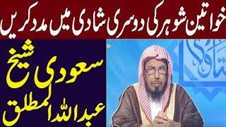Saudi Arabia Latest Today | Saudi Sheikh Abdullah Al-Mutliq Says About 2nd Marriage