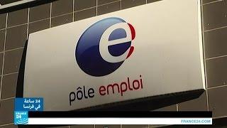 أعداد العاطلين عن العمل تجاوزت 3.5 مليون شخص في فرنسا