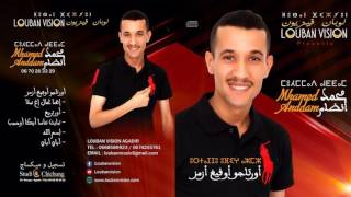 mohamed anddam-ALBUM COMPLET jadid 2021