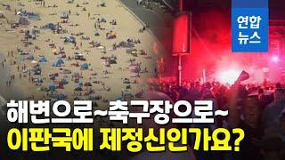 해변·축구장 북적북적…코로나 2차 팬데믹 오나? / 연…