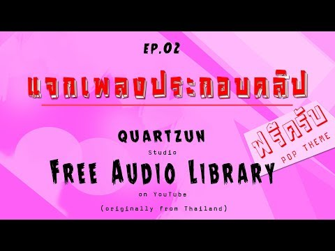 Free sound free music download by Quartzun Free Audio Library ep.2 free pop music