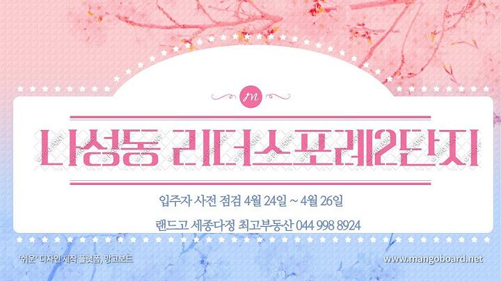 나성동 리더스포레2단지 입주자 사전점검 (4월24일 ~ 4월 26일)