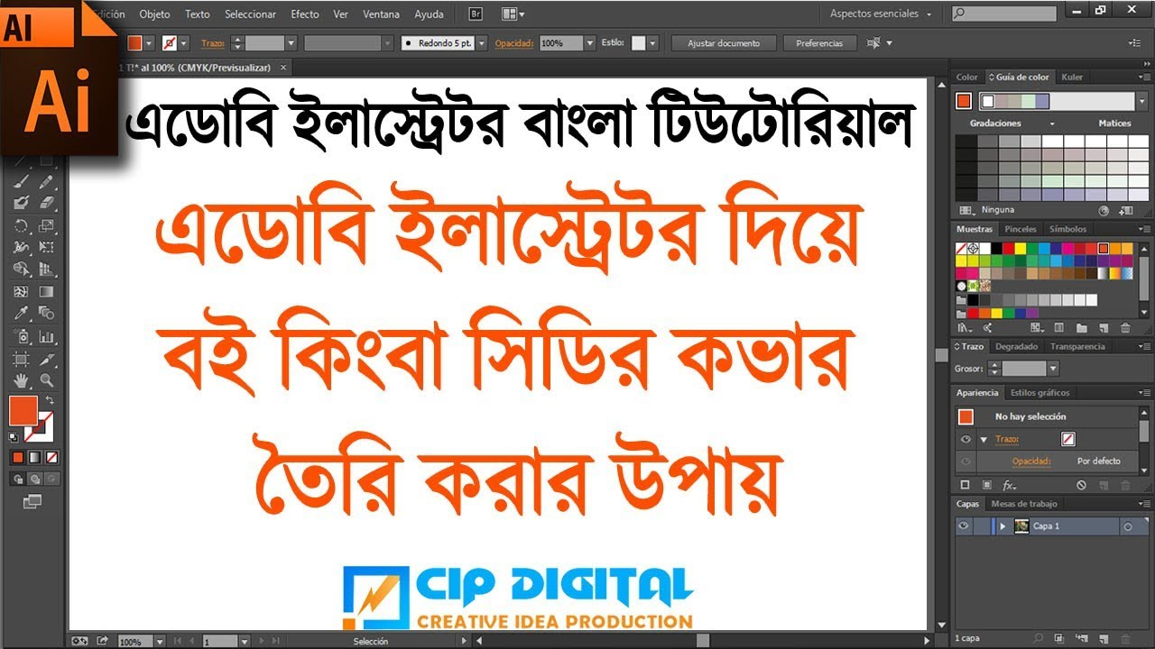 Book color illustrator - How To Create Book Or Dvd Cover In Illustrator Adobe Illustrator Bangla Tutorial Part 13