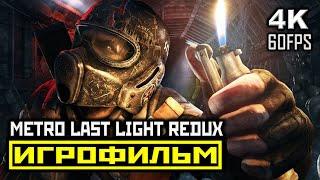 """[18+] ✪ Metro: Last Light """"REDUX"""" [ИГРОФИЛЬМ] Все Катсцены + Минимум Геймплея [PC   4K   60FPS]"""