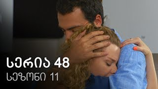 ჩემი ცოლის დაქალები - სერია 48 (სეზონი 11)