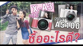 เปร ยบเท ยบ fuji x a3 vs sony a5100 ซ ออะไรด