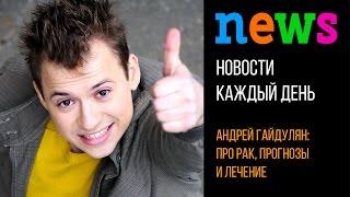 Андрей Гайдулян: про рак, прогнозы и лечение