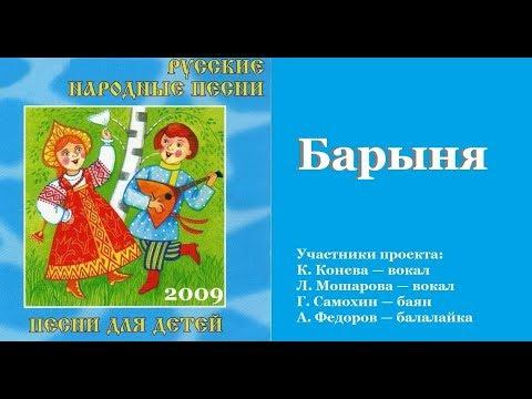 Русские народные песни. Плясовые.