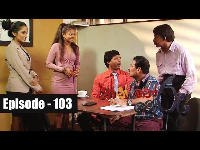 Kanthoru Moru | Episode 103 19th October 2019